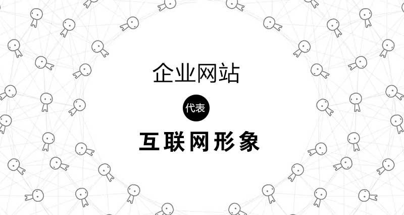 新利新利新利网站注册注册注册代表企业互联网形象